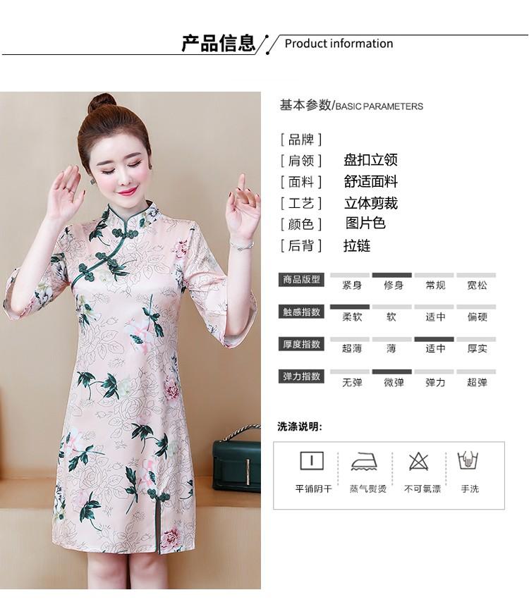 JNS608X Cheongsam